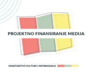 Projektno finansitanje medija, BIRN Srbija, Ministarstvo kulture i informisanja